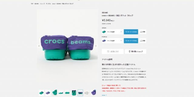 """The fanny-packed Crocs, known as """"Pocket Crocs,"""" are available at Beams in two color schemes (teal shoes and purple """"pockets,"""" and vice versa) for 5,940 Japanese yen, or a little over $53, per pair."""