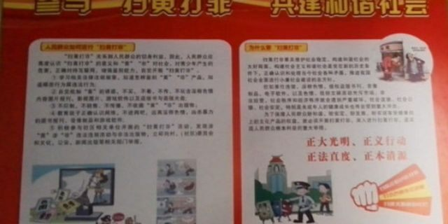 """Banners and panels, promoting the campaign to """"eradicate pornography and illegal publications,"""" were displayed in Zhengzhou city's Fengzhuang Church."""